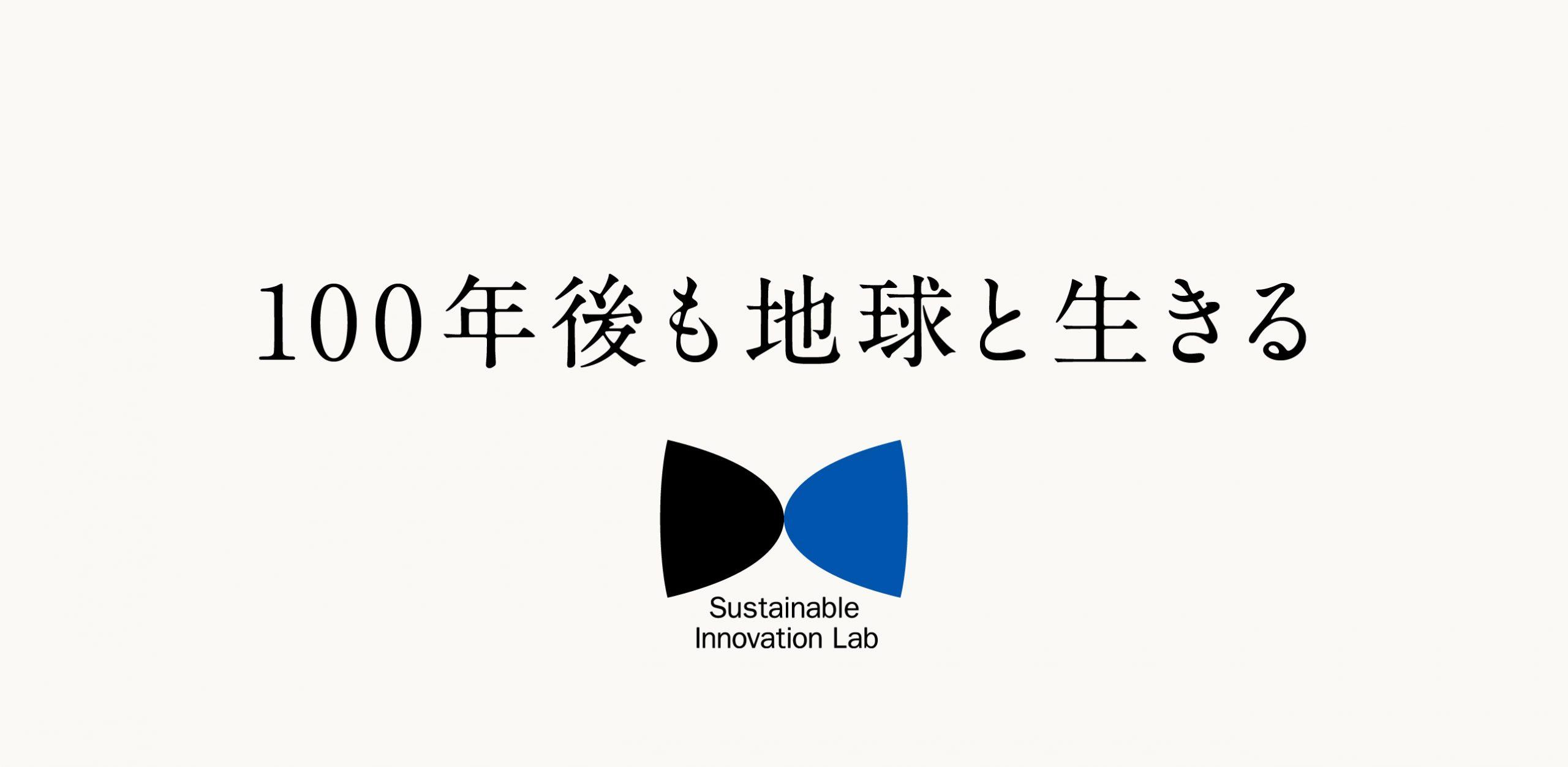 Sustainable Innovation 電力