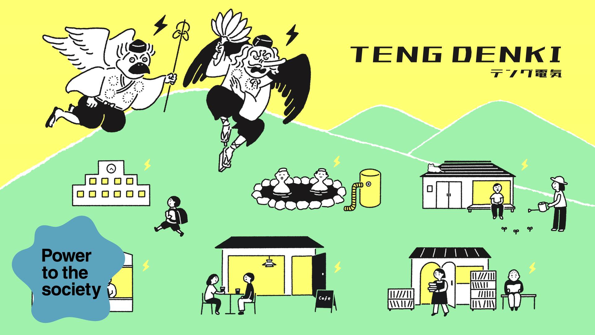 TENG DENKI